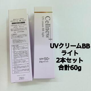 ノブ(NOV)のUVクリームBBライト2本セット(BBクリーム)