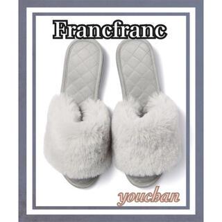 Francfranc - Francfranc エコファー&プレート ルームシューズ 定価¥3000