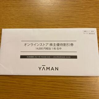 ヤーマン(YA-MAN)のヤーマン 株主優待 14000円分(ショッピング)