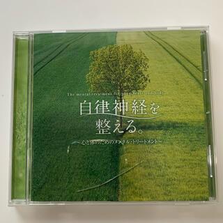 自律神経を整える CD (ヒーリング/ニューエイジ)