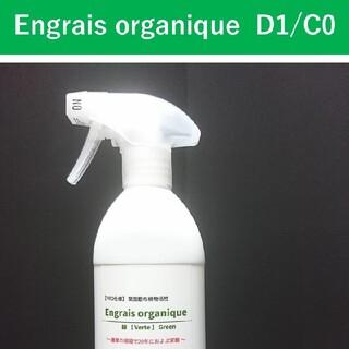 葉面散布植物活性 Engrais organique【PRO仕様】D1/C0(プランター)