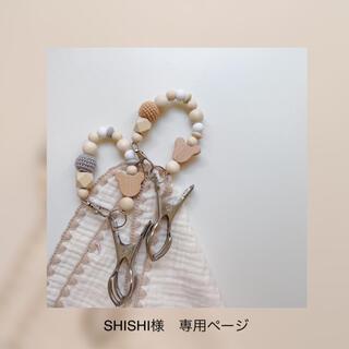 SHISHI様 専用ページ(外出用品)