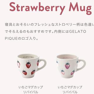 ジェラートピケ(gelato pique)のジェラートピケ 苺柄 マグカップ 2個セット(グラス/カップ)