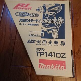 マキタ(Makita)のTP141DZ(工具/メンテナンス)