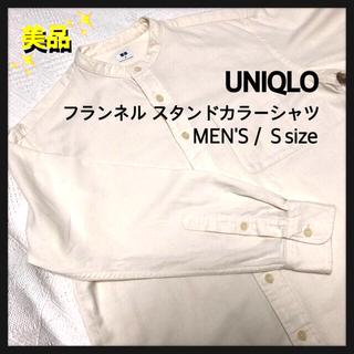 UNIQLO - UNIQLO/フランネル スタンドカラーシャツ/オフホワイト /メンズSサイズ