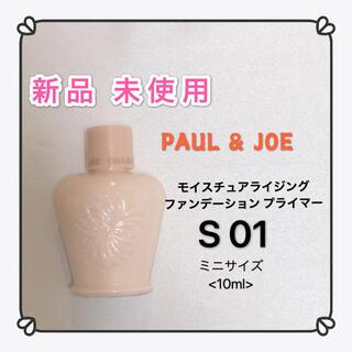 PAUL & JOE - ポールアンドジョー PAUL&JOE モイスチュア 01 化粧下地
