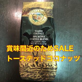 賞味間近のため大特価♡ロイヤルコナコーヒー トーステッドココナッツ