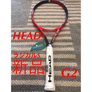 ヘッド(HEAD)の❣️新品 HEAD ヘッド テニスラケット グラフィンタッチ ラジカル G2(ラケット)