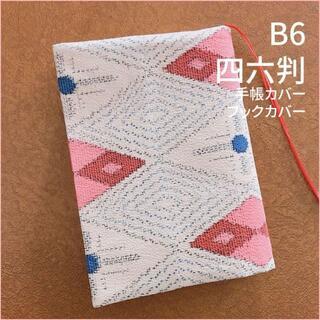 【B6サイズ・四六判】着物生地 菱形 手帳カバー ブックカバー ハンドメイド