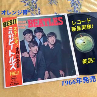 レコード新品同様!1966年発売 来日記念盤 補充票付 これがビートルズVOL1
