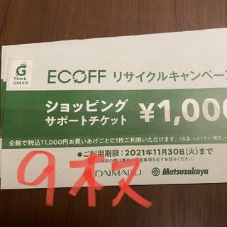 大丸 - 大丸松坂屋 エコフ 関西