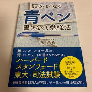 カドカワショテン(角川書店)の頭がよくなる青ペン書きなぐり勉強法(その他)