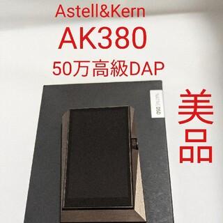Astell&Kern AK380 美品 256gb+400gb 50万DAP