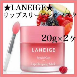 ラネージュ(LANEIGE)の【新品未使用】Laneige ラネージュ スリーピングマスク 2ヶセット(リップケア/リップクリーム)