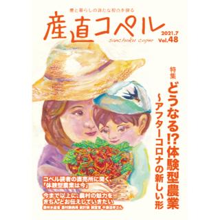 産直コペルVol.48(専門誌)