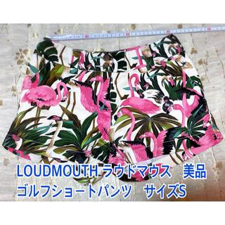 ラウドマウス(Loudmouth)のLOUDMOUTH ラウドマウスゴルフレディース ショートパンツ サイズS 美品(ウエア)