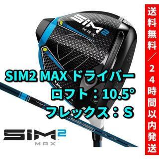 TaylorMade - 新品 10.5 S SIM2 MAX シム2マックス ドライバー テーラーメイド
