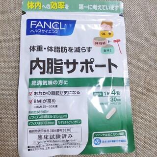 ファンケル(FANCL)の内脂サポート 30日分(その他)