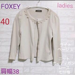 フォクシー(FOXEY)のFOXEY(フォクシー)40 ニットカーディガン レース 七分袖ladies(カーディガン)