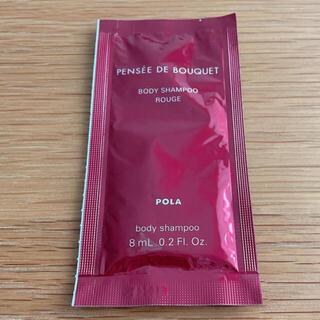 ポーラ(POLA)のPOLA  ボディ洗浄料 パンセ ド ブーケ ボディシャンプー ルージュ 8ml(ボディソープ/石鹸)