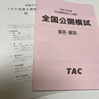 タックシュッパン(TAC出版)の令和3年度宅地建物取引士講座全国公開模試(資格/検定)