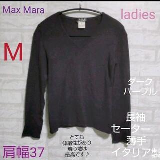 Max Mara - Max Mara(マックスマーラ)長袖 セーター   薄手 イタリア製