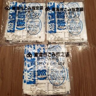 東海市 ゴミ袋 セット 未使用