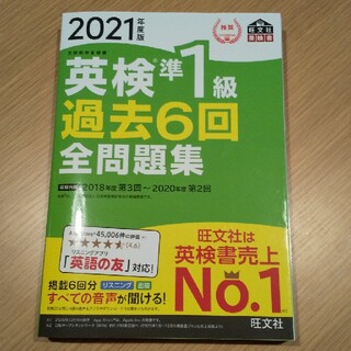 旺文社 - 英検準1級過去6回全問題集 文部科学省後援 2021年度版