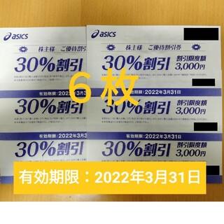 アシックス(asics)のアシックス 株主優待券 30%割引券 6枚(ショッピング)