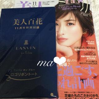 LANVIN en Bleu - 本日購入‼️完全未開封 本日発送‼️ 美人百花 ランバン エンブルー