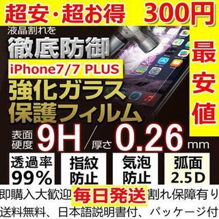 全機種対応iPhone7/7Plus販売開始強化ガラスフィルム9H(スマートフォン本体)