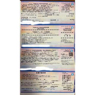 鬼滅の刃 原画展 10/28 10〜11時 グッズ付 1名