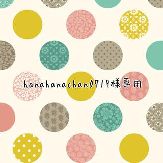 スヌーピー(SNOOPY)のhanahanachan0719様専用(その他)
