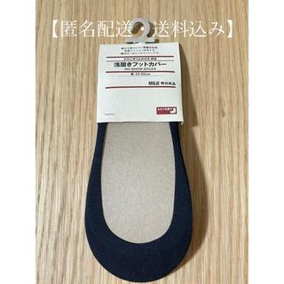 ムジルシリョウヒン(MUJI (無印良品))の【新品】MUJI 無印良品 浅履きフットカバー 黒 23-25cm 綿混 (ソックス)