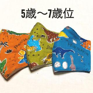 子供インナーマスク 5歳〜6、7歳くらい 恐竜 男の子 3枚セット(外出用品)