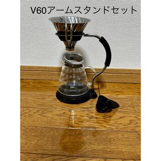 ハリオ(HARIO)のHARIO V60アームスタンドセット(コーヒーメーカー)