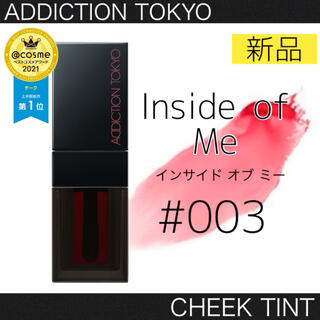 アディクション(ADDICTION)の【新品】アディクション チーク ティント #003 インサイド オブ ミー(チーク)