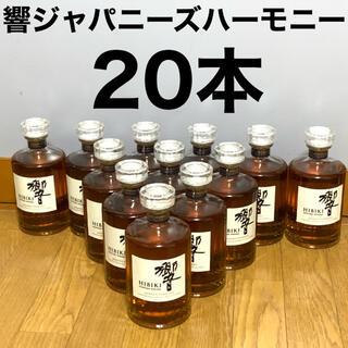 サントリー - suntory 響 ジャパニーズハーモニー 700ml.20本 新品未開封