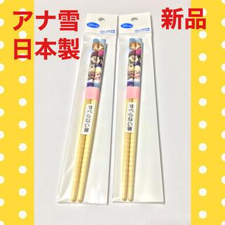 Disney - 【新品未開封】アナと雪の女王 箸 2膳セット 日本製