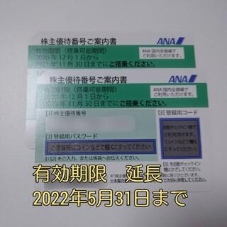 ANA株主優待券 2枚 ※番号通知のみ