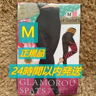 1枚【GLAMOUROU SPATS】 グラマラスパッツ Mサイズ正規品