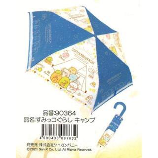 ●子供用折りたたみ傘・すみっコぐらし キャンプ・53㎝・耐風骨仕様・新品●(傘)