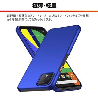 Google Pixel 4a5G  ハード ケース カバー Android