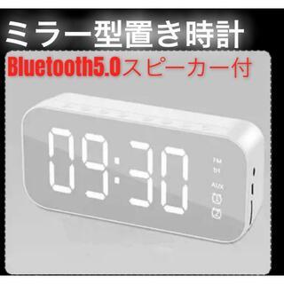 ミラー 目覚まし時計 デジタル 置き時計 スピーカー USB給電 ホワイト