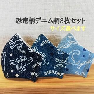 子供用恐竜柄デニム調インナーマスク3枚セット(外出用品)