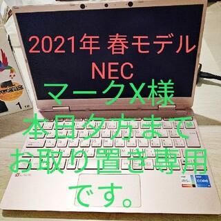NEC - NEC LAVIE Dierect N12 2021年春モデル