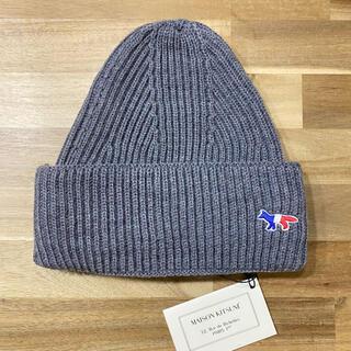 メゾンキツネ(MAISON KITSUNE')の新品 メゾンキツネ ニット帽 ニットキャップ グレー メンズレディース ビーニー(ニット帽/ビーニー)