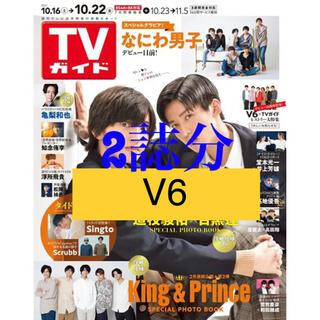 ブイシックス(V6)のV6   TVガイド テレビガイド 2誌分(アート/エンタメ/ホビー)