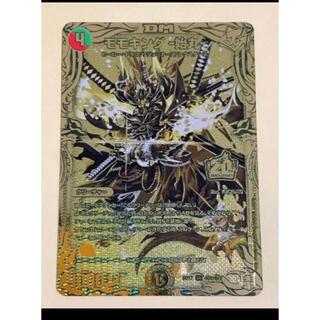 モモキング -始丸- 20thゴールドレア
