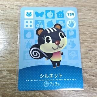 Nintendo Switch - シルエット amiibo どうぶつの森 アミーボ カード Switch あつ森